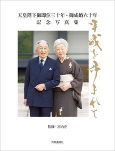 天皇陛下御即位三十年・御成婚六十年 記念写真集 平成を歩まれて