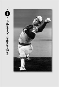 平成プロ野球史 名勝負、事件、分岐点―記憶と記録でつづる30年―