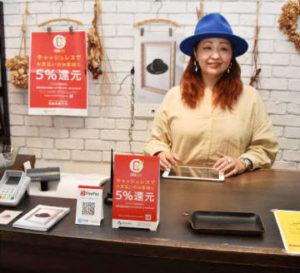 【消費税10%】キャッシュレス、小店舗に活気 利用は年配客にも拡大 画像1