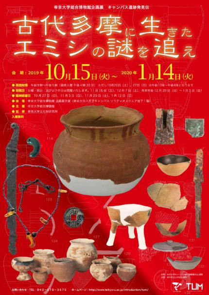 古代多摩に生きたエミシの謎を追え、発掘された土器を手掛かりに 帝京大が八王子キャンパスの総合博物館で企画展開催