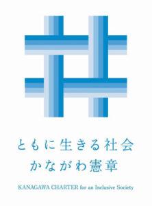 「ともに生きる」新ロゴ 憲章の認知度向上へ県 画像1