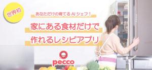 画像:お宅はフードロス大丈夫? 名もなき家事をサポートするアプリ「pecco」