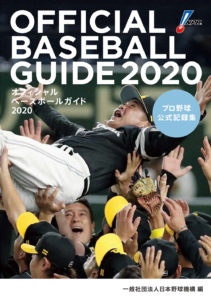 オフィシャル・ベースボール・ガイド2020