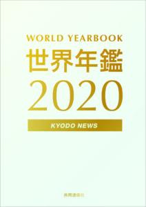 世界年鑑2020