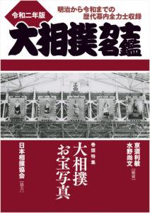大相撲力士名鑑 令和二年版