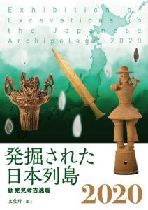 発掘された日本列島2020 新発見考古速報