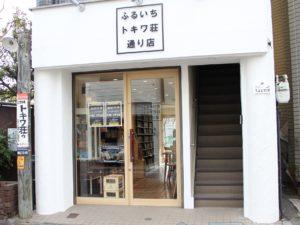 画像:マンガの聖地・豊島区に巨匠たちの記念館 お隣にカフェ・物販併設の「ふるいち トキワ荘通り店」オープン