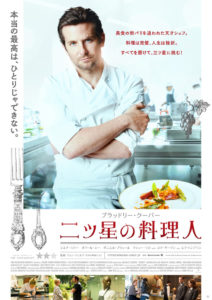 画像:【映画再見】⑥ 孤高のシェフが再起を目指す『二ツ星の料理人』