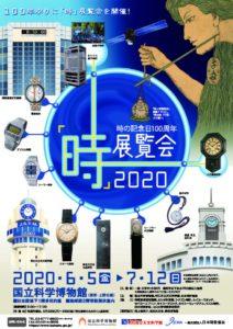 画像:100年ぶりの展覧会 国立科学博物館で「時」を見る