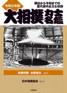 大相撲力士名鑑令和三年版