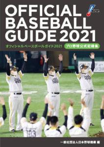 オフィシャル・ベースボール・ガイド2021