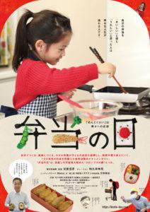 """画像:弁当作りが日本の未来を救う """"食""""問い直す映画「弁当の日」"""