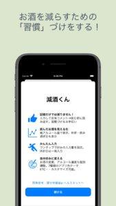 画像:無料アプリ「減酒くん」で習慣改善 目標と実際の飲酒量比較