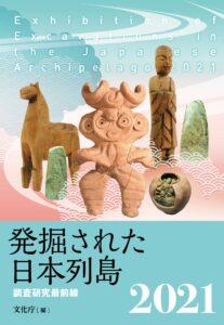 発掘された日本列島2021  調査研究最前線
