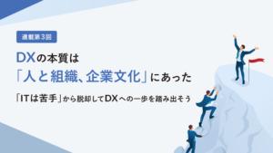 DXの本質は「人と組織、企業文化」にあった 「ITは苦手」から脱却してDXへの一歩を踏み出そう 画像1